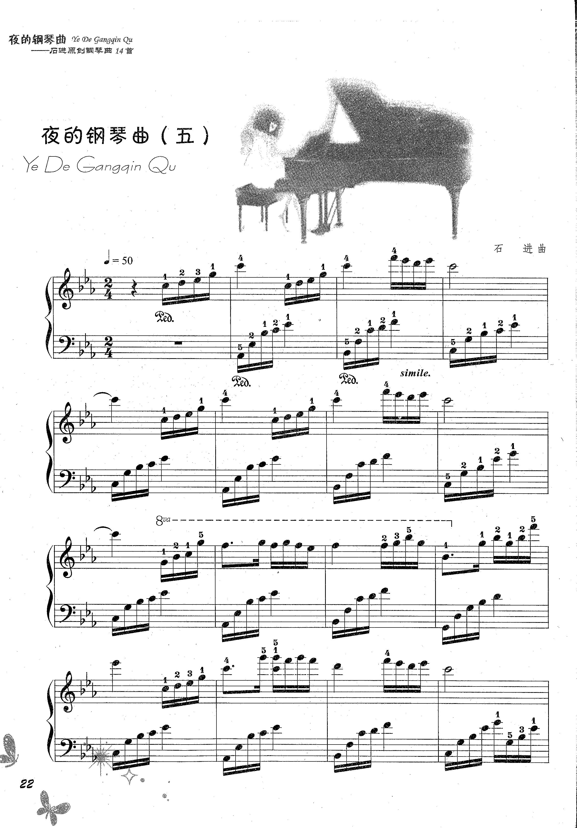 石进-夜的钢琴曲(五)-原创 钢琴谱