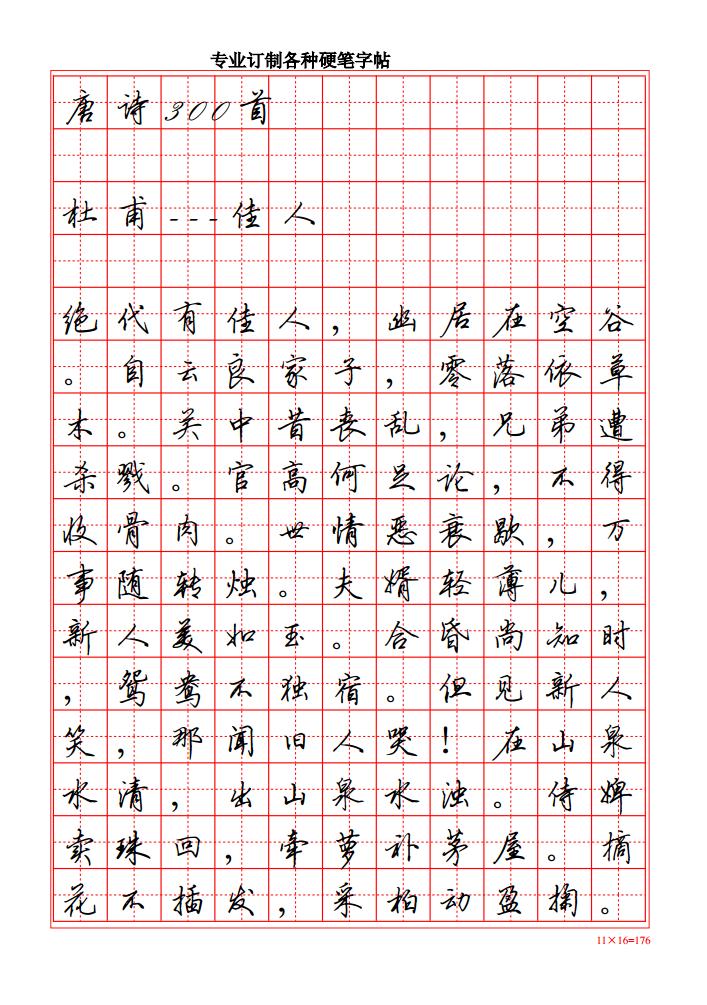电子版 田英章行书 唐诗300首钢笔字体贴 硬笔成人书法练习字帖