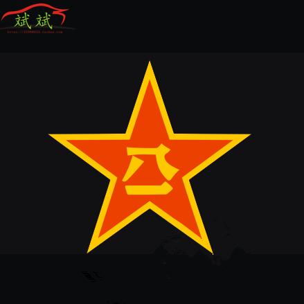 红五星标志贴爱国车贴五角星国旗车门贴八一反光越野电摩户外贴纸