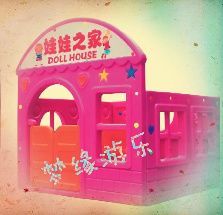 幼儿园娃娃家小房子 儿童过家家玩具屋 塑料游戏屋 室内仿真玩具