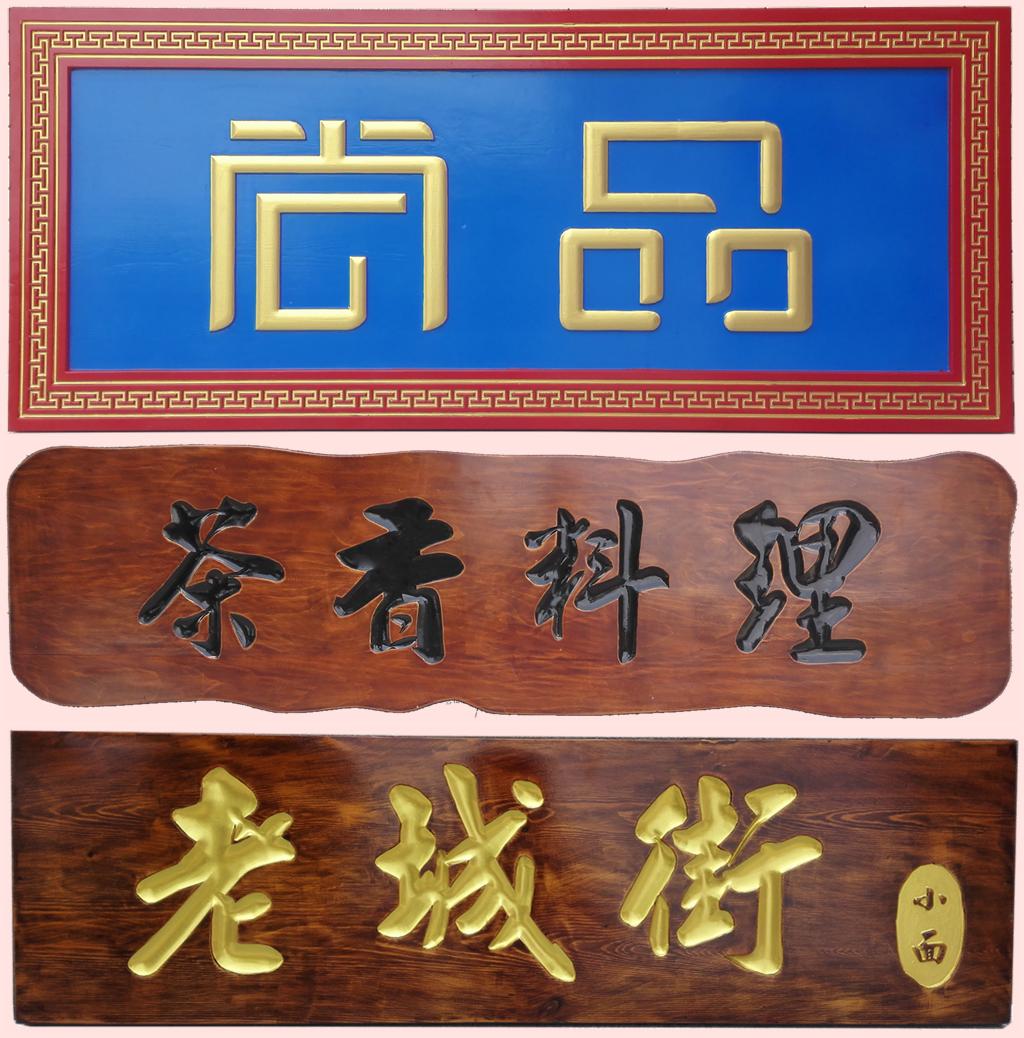东阳木雕定做实木牌匾 弧形对联 中式仿古竖匾门头招牌木板刻字
