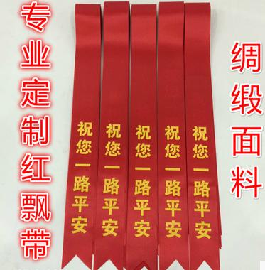 厂家定做 交车彩带4s店 广告宣传带飘带广告红色布条批,图片尺寸:750