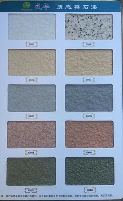 特价天然真石漆 石头漆 艺术涂料 岩片漆 质感漆 外墙涂料乳胶漆