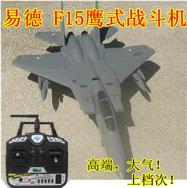 包邮 电动遥控航模飞机 固定翼 f15涵道战斗机 模型飞机 平稳好飞