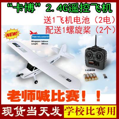 """中天模型""""卡博""""2.4g电动遥控飞机固定翼航模赛斯纳机型 飞北"""