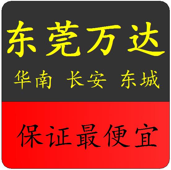 东莞万达电影院影城电影票华南摩尔东城长安万江2dimax3d团购订座
