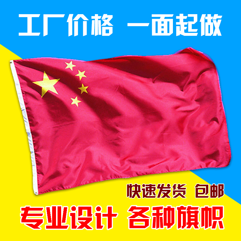校园班旗设计定制公司活动旗帜手摇队旗挂旗订做logo印刷仿古旗子