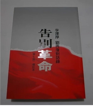 如何看待告別革命論_告別革命浪漫主義_李澤厚 告別革命