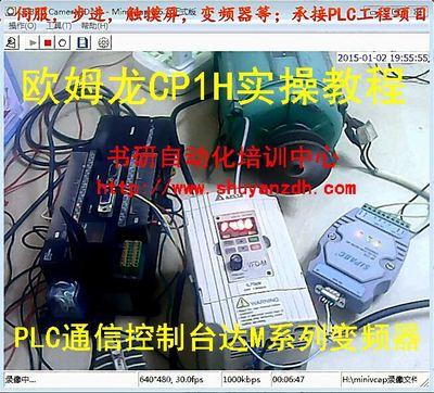 欧姆龙plc视频教程 cp1h通信控制台达m系列变频器