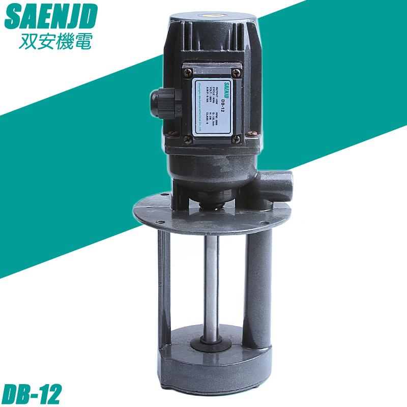 db-12单相三相40w机床冷却泵磨床线切割抽水泵油泵交流220v/380v