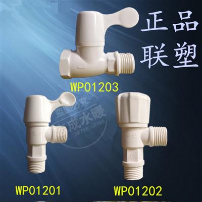 正品联塑pvc三角阀塑胶角阀热水器快开/手轮角阀 4分内外牙直阀图片