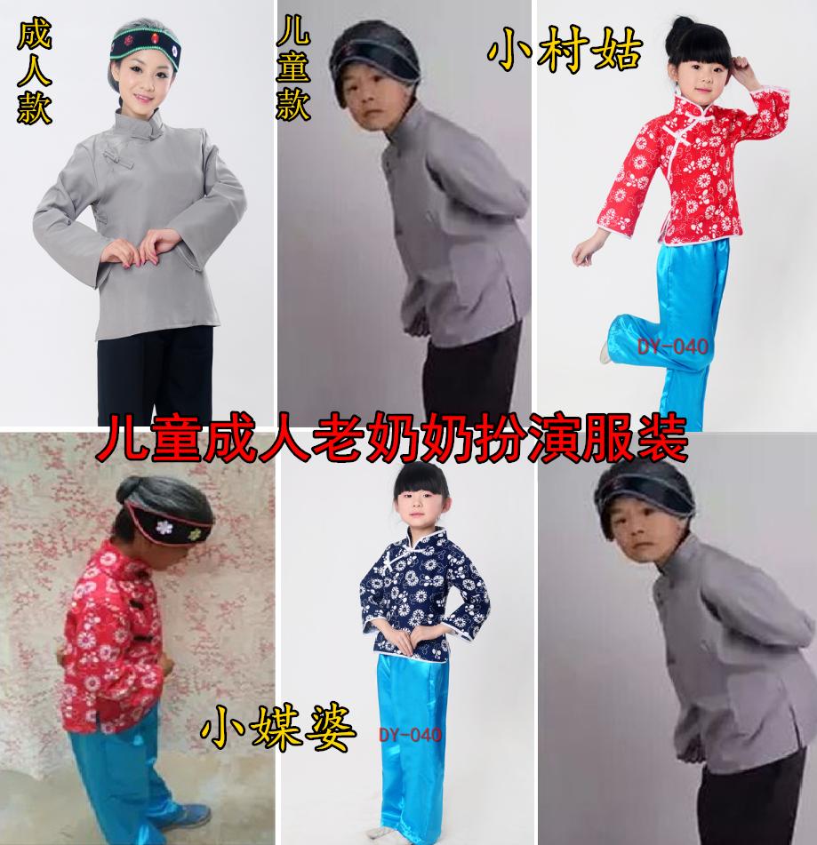 儿童成人表演老奶奶服装幼儿扮演老爷爷表演服媒婆老