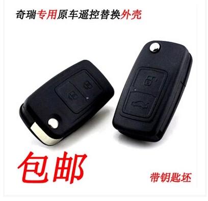 奇瑞汽车e5 a5a3风云2瑞虎 旗云1 2 3 x1折叠钥匙 奇瑞遥控器外壳