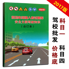 Driving test sale 2013 C1