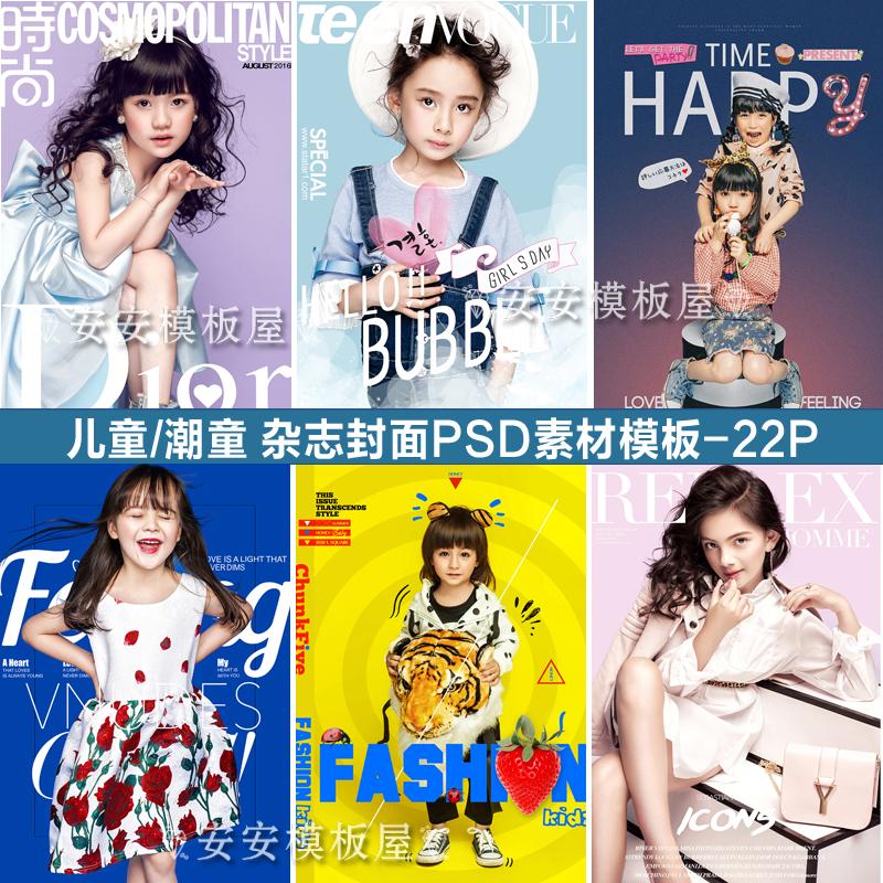 2017年最新儿童影楼潮童相册封面时尚杂志风psd素材字体模板设计