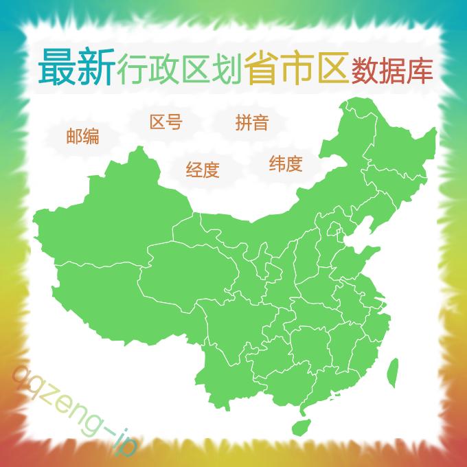 中国地图高清版有拼音的