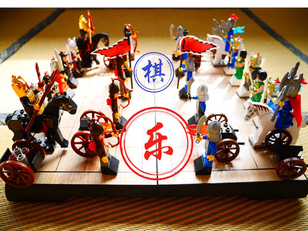 棋乐世界立体中国象棋乐高式图片