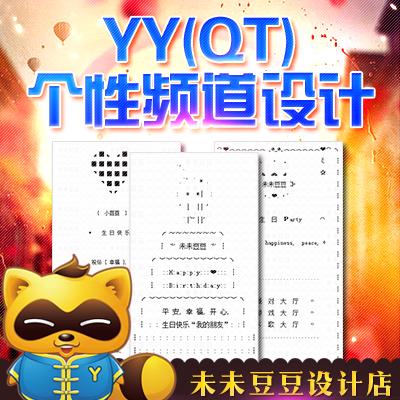 yy频道设计模板生日活动海报马甲名片歪歪公会头像个性定制新品图片