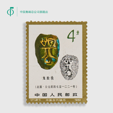China National Philatelic Corporation TPT.71