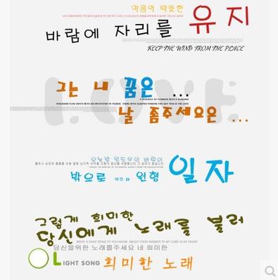 【韩文字体】_推荐_品牌