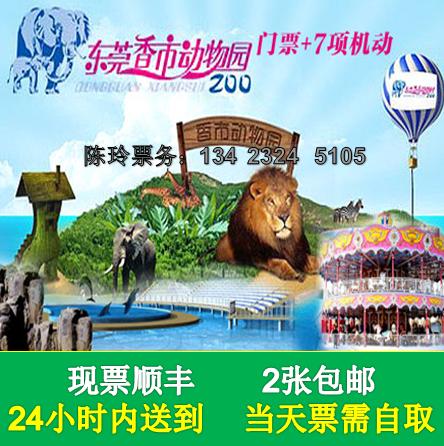 东莞寮步香市动物园门票含海洋动物表演+7项大型游