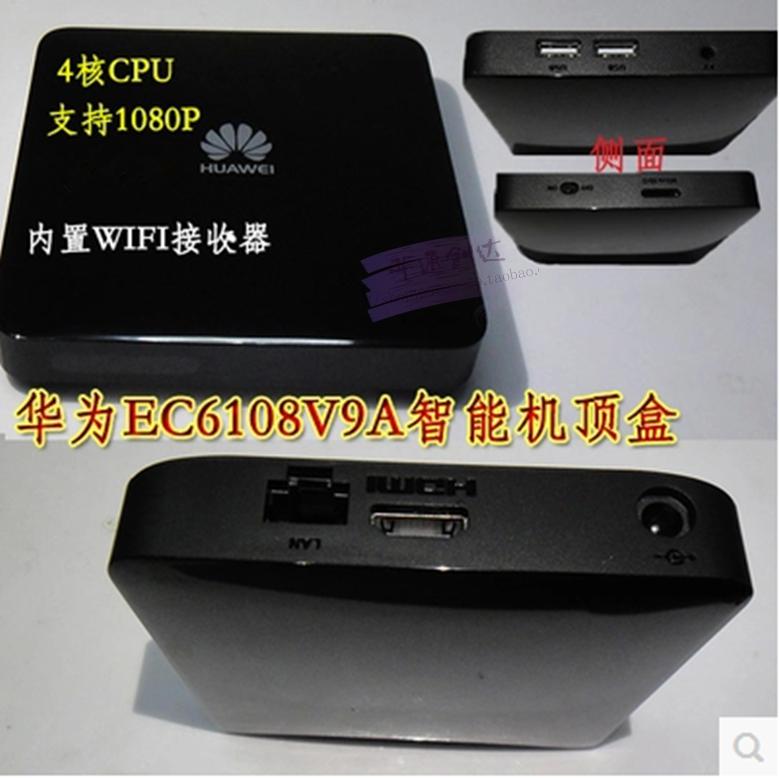 陕西电信电视机顶盒华为ec6108v9a高清机顶盒iptv