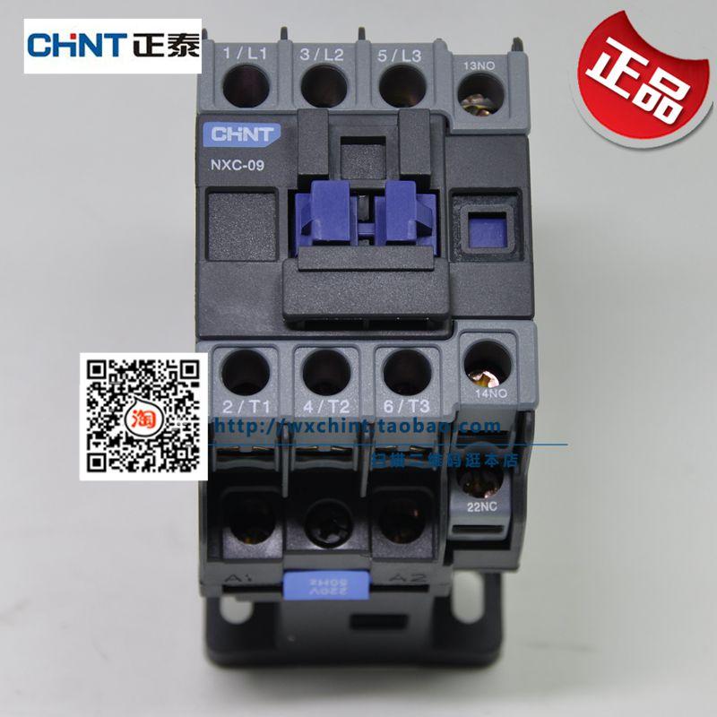 昆仑系列正泰接触器交流接触器 nxc-09 9a 1开1闭 兼容cjx2-0910