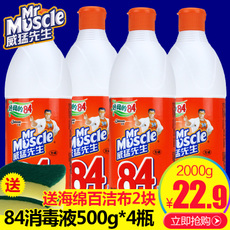 Mr muscle 84 500 84 500g4