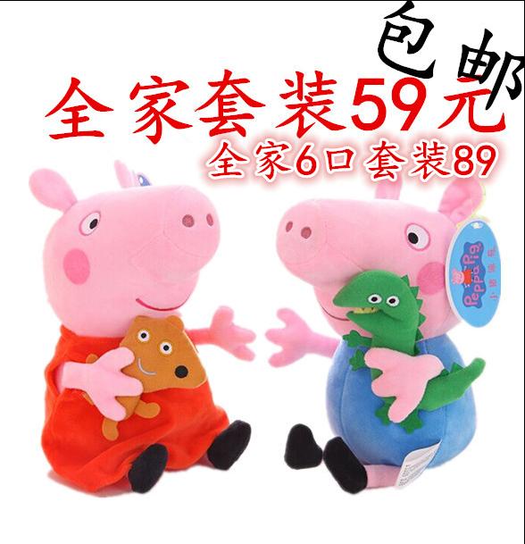 小猪佩琪毛绒玩具乔治猪佩佩粉红猪小妹公仔送孩子节日生日礼物