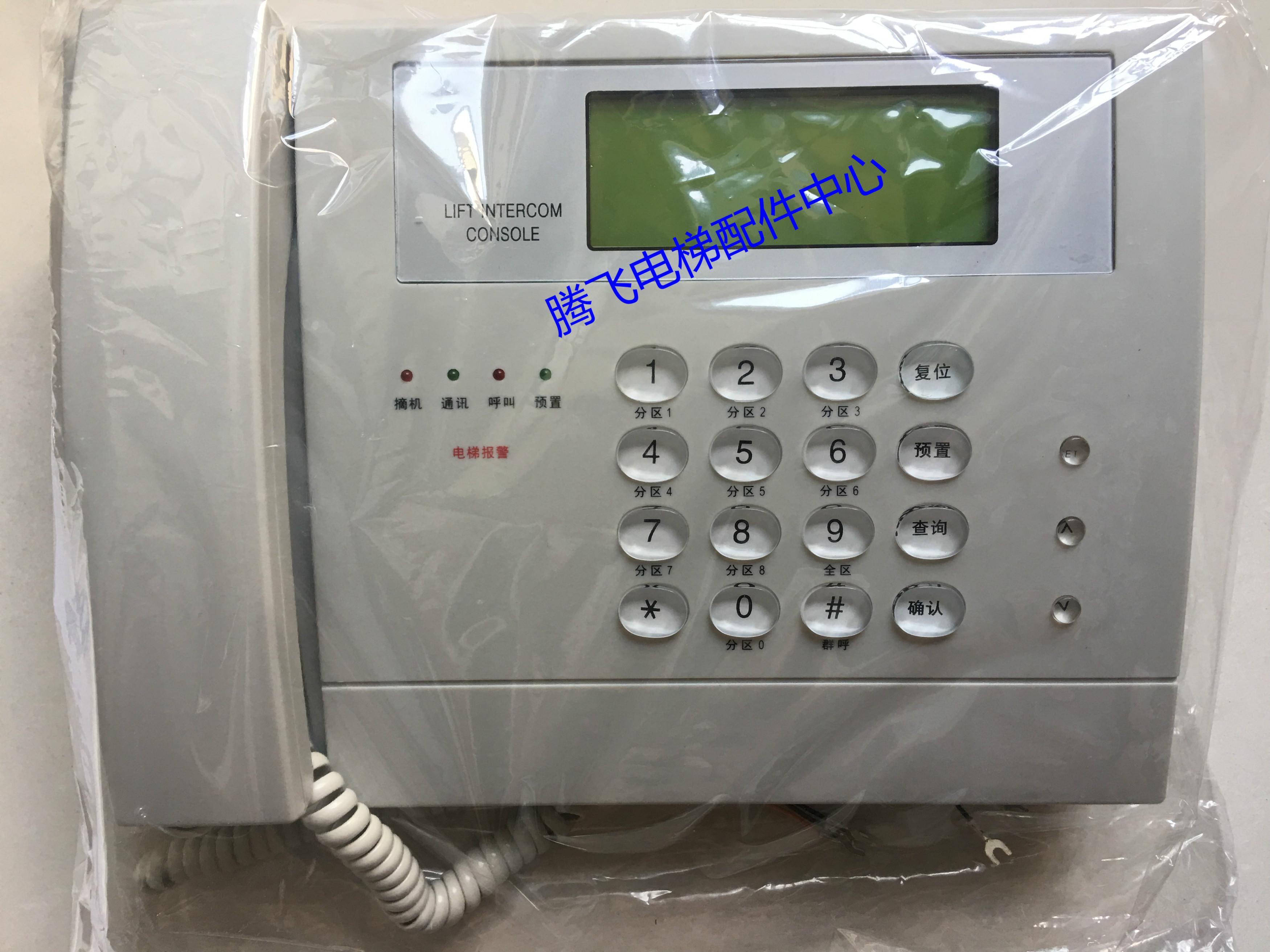 三菱电梯五方通话装置/本地通话/电梯对讲主机终端/zdh01-020-gg