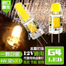 LED-светильник Immediately light G4 LED 12V