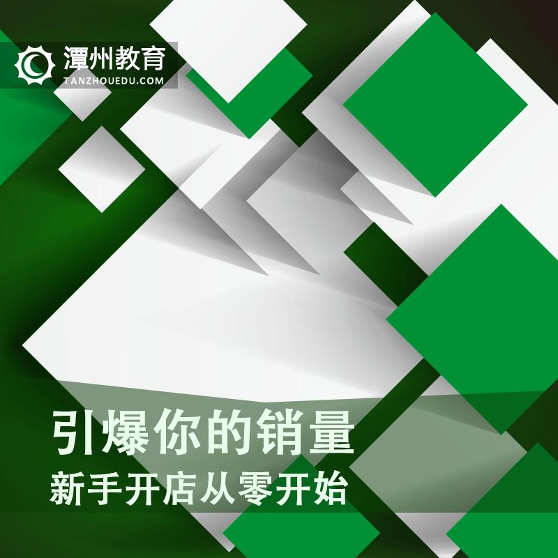 潭州教育电商设计淘宝美工淘宝大幅海报vip课程