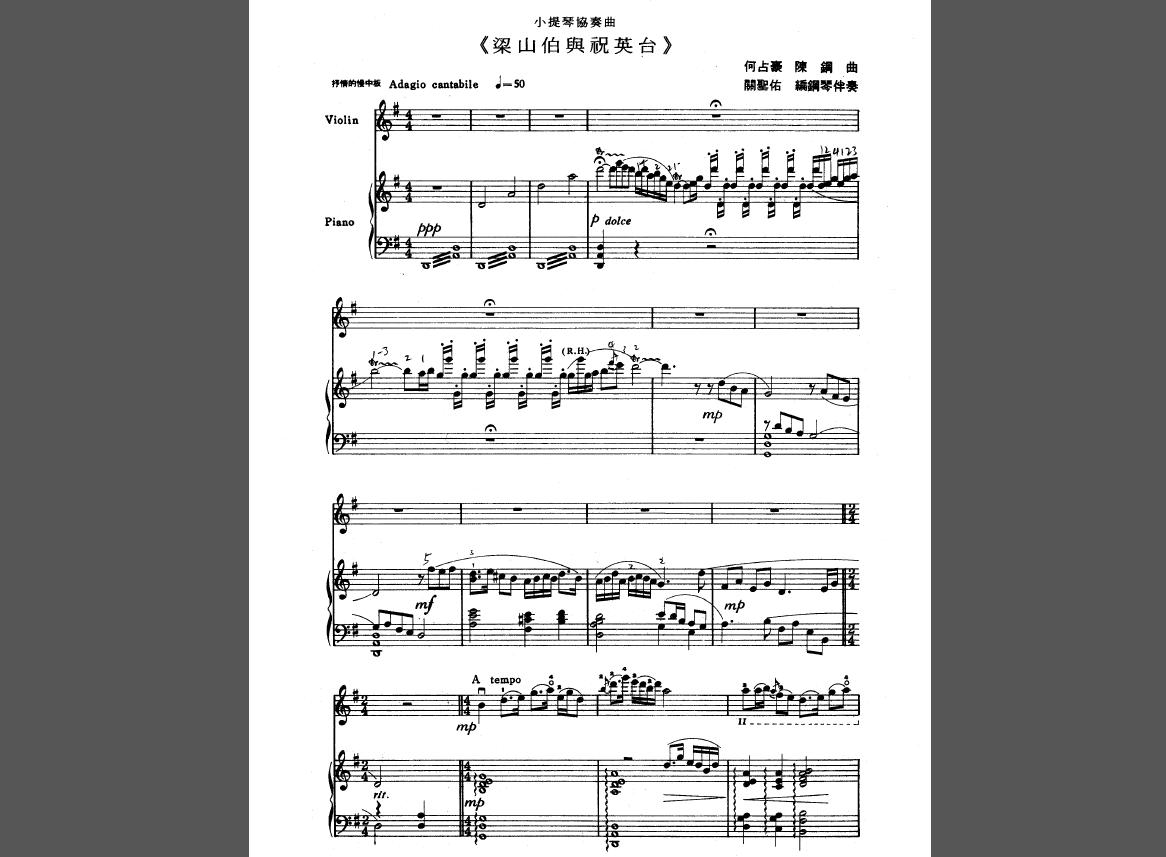 小提琴协奏曲:《梁祝》小提琴独奏乐谱 钢琴伴奏乐谱 超赞!