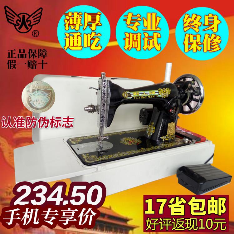 飞人牌正品蜜蜂老式缝纫机家用迷你电动手动脚踏台式