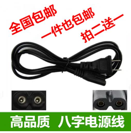 线笔记本相机音箱连接线录音机电线两孔音响充电线