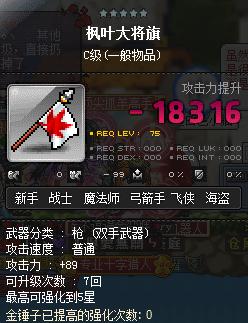 冒险岛 紫水晶 黑珍珠 天然枫叶大将旗 可无限交易