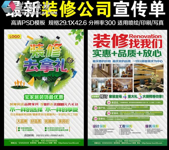 5款装饰公司室内装修家具企业开业优惠活动宣传单折页psd模板