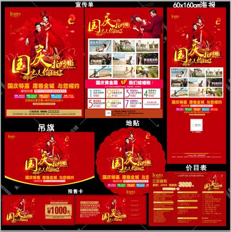 2016年影楼婚纱a-477影楼国庆活动广告dm宣传单psd海报模板素材