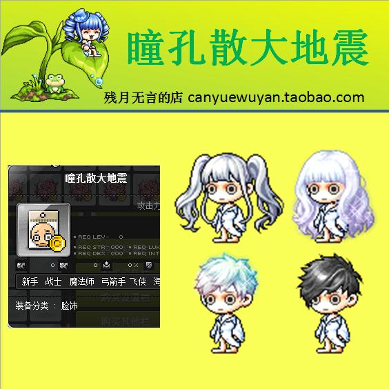 冒险岛 蓝蜗牛/绿水灵/祖母绿
