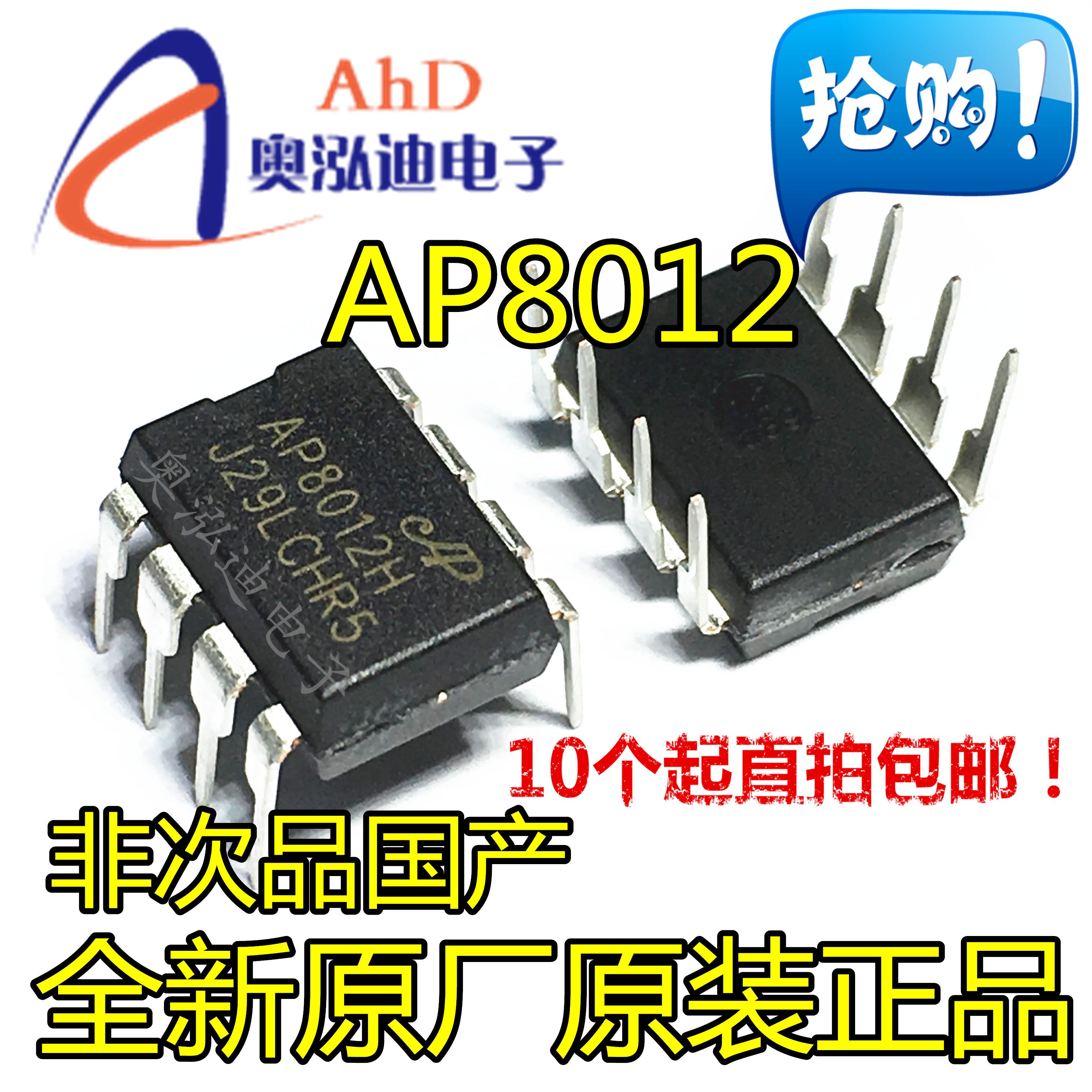 ap8012电源芯片哪个牌子好