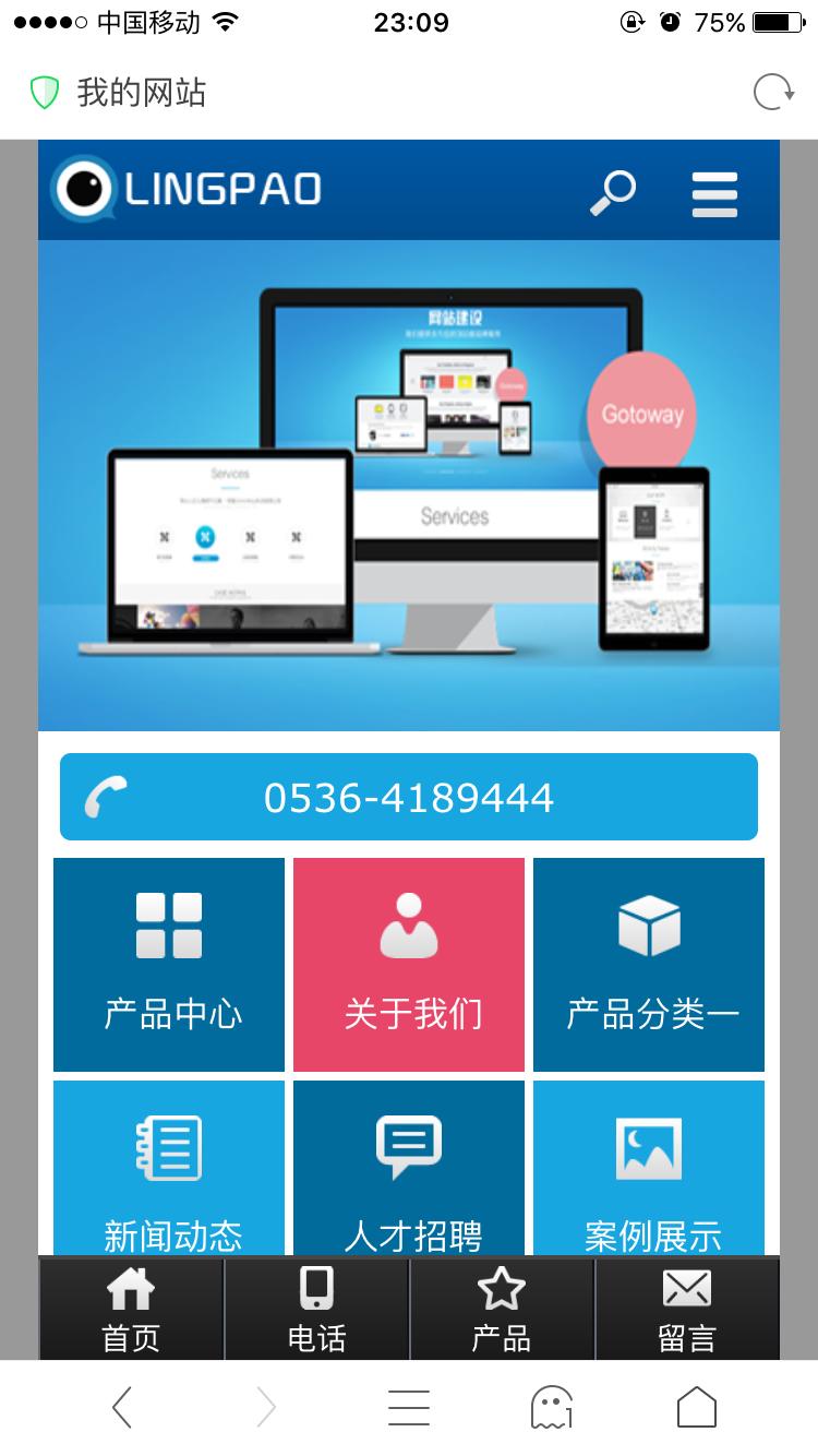 wap手机网站模板 企业通用手机网站源码 织梦dede整站带数据