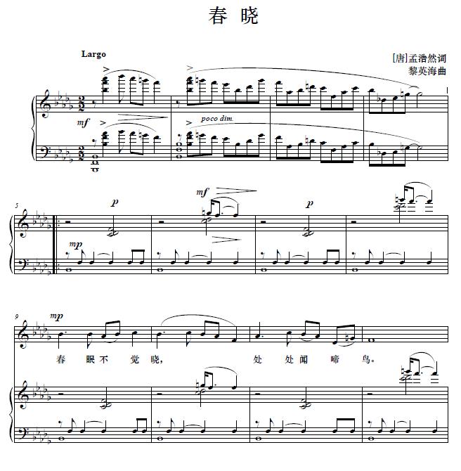 春曉鋼琴伴奏譜b e 圖片合集圖片