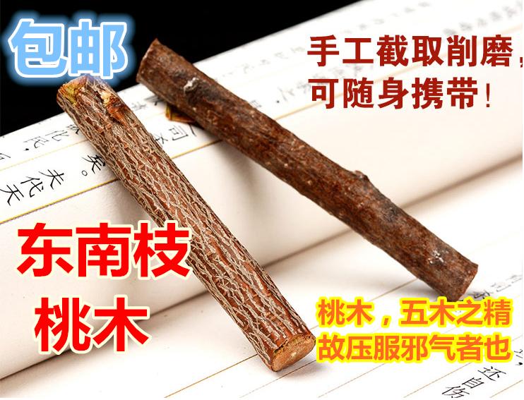 枝桃木辟邪桃木段原木10cm15cm30cm40cm可做桃木剑