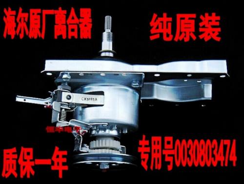 海尔双动力洗衣机离合器xqs50-0566/50-728a45-888