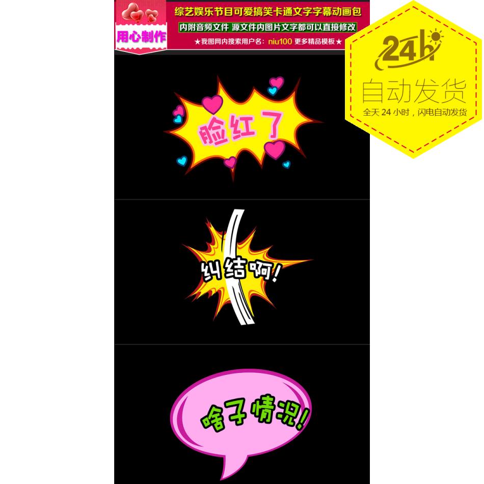 综艺娱乐节目可爱搞笑卡通文字字幕动画包