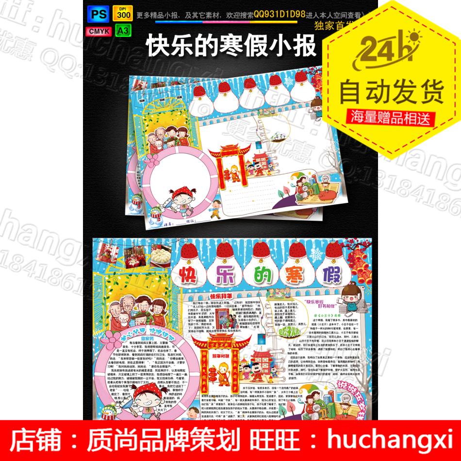 寒假小报新年春节旅游电子手抄小报边框