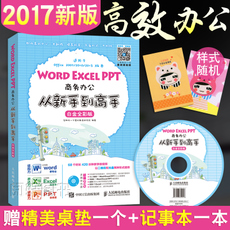 Excel Word Excel PPT Office