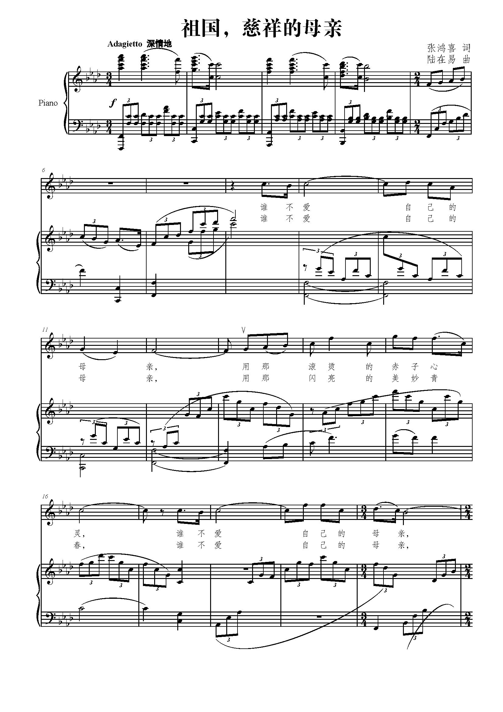 祖国.慈祥的母亲 钢琴伴奏谱c.d.e.f.g.a.b调.finale打谱,移调.