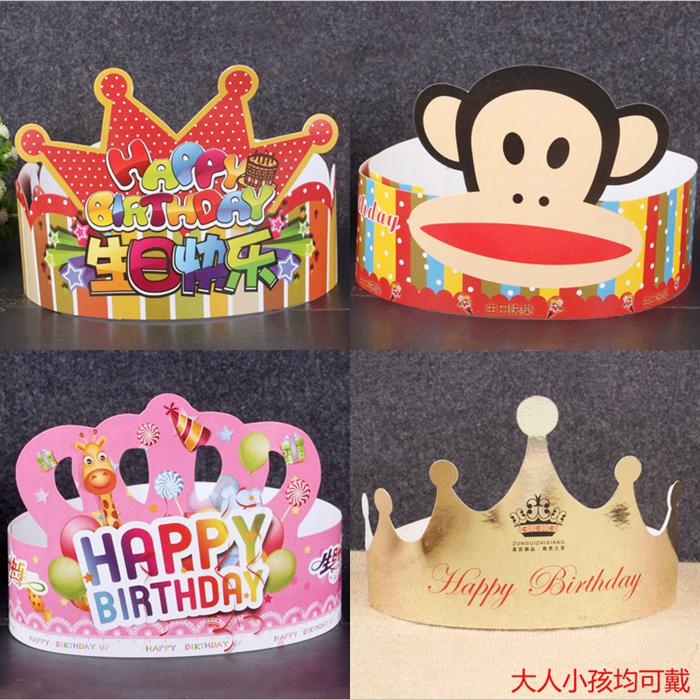 金色彩色皇冠可爱卡通生日帽 蛋糕烘培店小礼品 多款大人小孩可戴