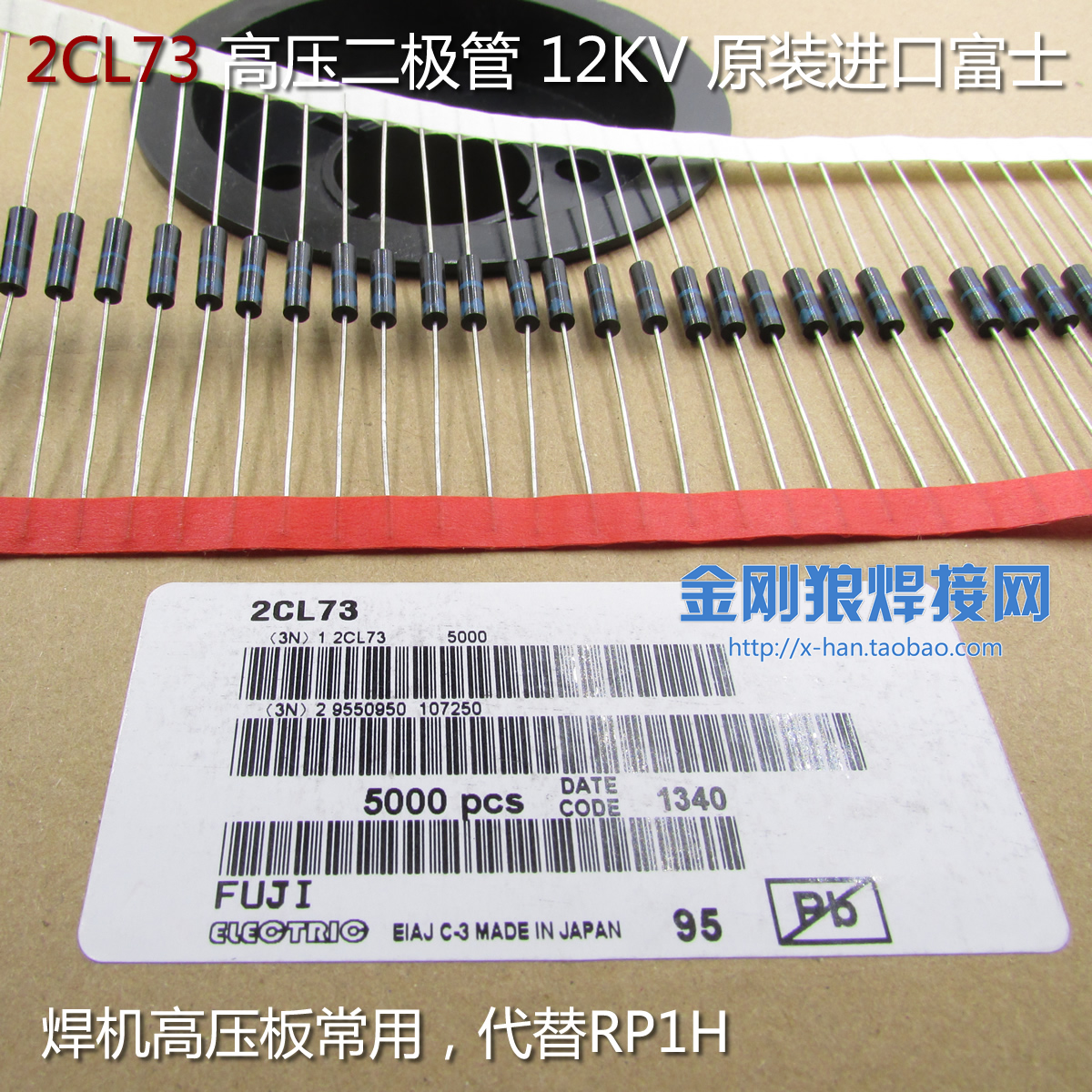 高压二极管 逆变氩弧焊机高压引弧板